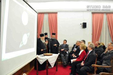 Presentazione de La Stella di Betlemme Decifrata ad Argos, Grecia